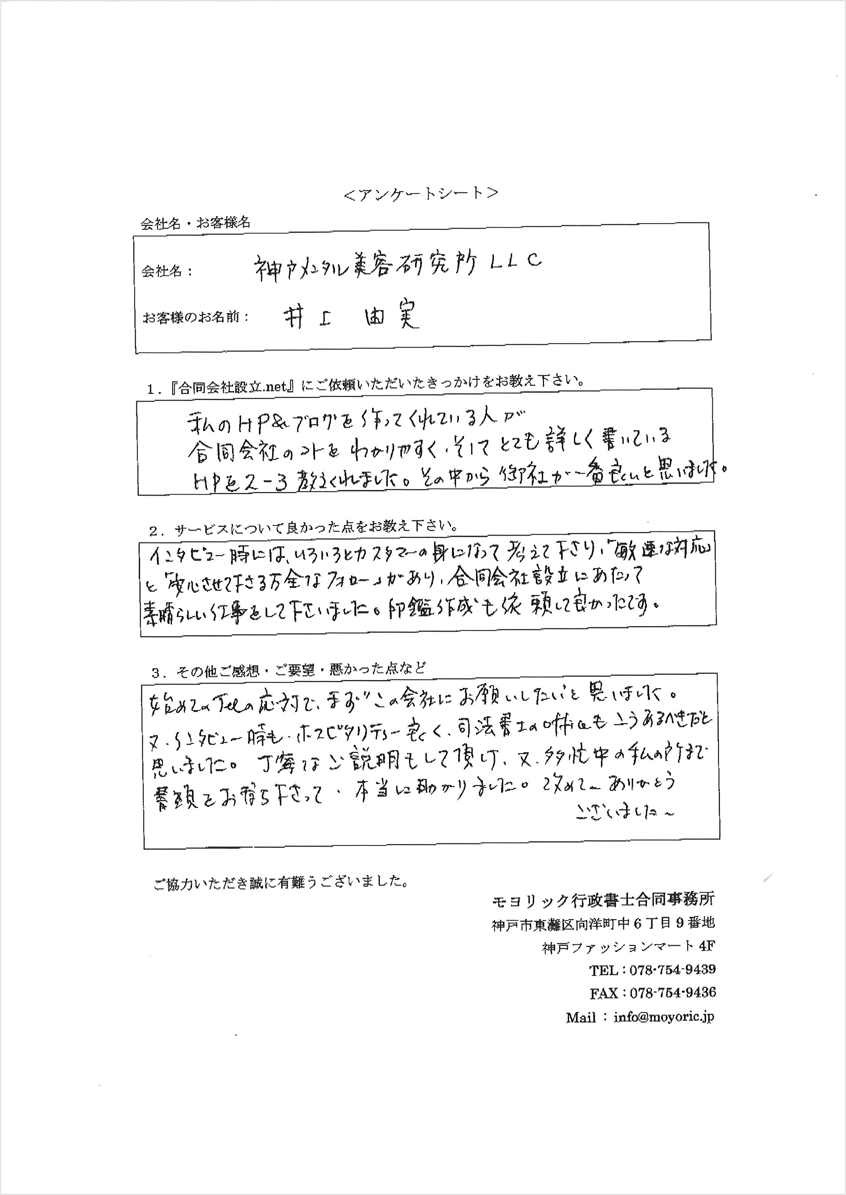 神戸メンタル美容研究所合同会社様