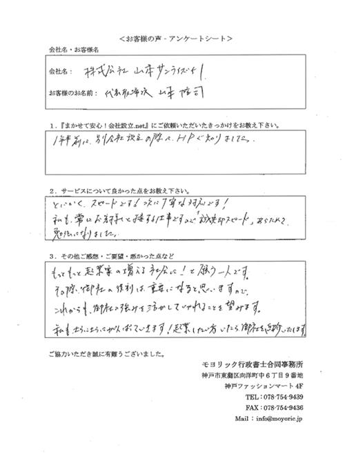 株式会社山本サンライズ51様